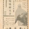 東京 駒込 / 進明館 / 1933年 1月10日