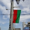 愛知県 商店街のテント製フラッグ