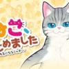 【おすすめのネコ漫画】ねこ、はじめました