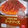 [20/05/31]TV 香味野菜の風味 ミートソース 290g 148-8+税円(MaxValu)