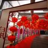 今週末から春節(チャイニーズ・ニューイヤー)やんか、バンコクも中国人がいっぱい。
