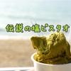 伝説の塩ピスタチオのジェラートを糸島「beach store」で食べたら絶品だった!!