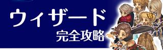 【ToS】ウィザードおすすめビルド・スキル振り【EP12】