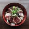 「藁焼き」と「カツオのたたき」を求めて…高知市の「ひろめ市場」に行ってみた!