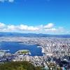 【北海道・道南】同じ北海道でも言葉が違う道南弁講座