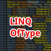 【C#,LINQ】OfType~配列やリストの中で指定した型に変換できる要素を取得したいとき~