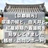 【京都観光】宗達の絵と、血天井と。紅葉時期の養源院を見学してきました【感想・訪問レポート】
