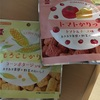 岩塚製菓:もろこしかり、トマトかり