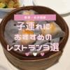 香港・尖沙咀駅の子連れにおすすめのレストラン3選
