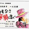 宣伝王に、俺はなる! P2 〜 劇団とり鉄人プロデュース公演 ことりてつじん 第4回公演 『名もなき探偵に告ぐ』 〜
