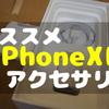 iPhoneXR買ったらコレ!オススメ&欲しいアクセサリー10選をご紹介!サイズを確認すればXやXS対応も有るはず!