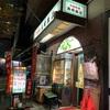 長崎飯店@渋谷
