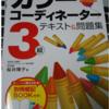 色彩の勉強をしてみた【カラーコーディネーター3級取得】
