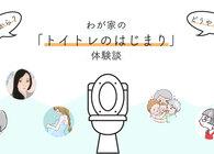 トイレトレーニング、いつから始めた? きっかけは? 育児経験者5人の「トイトレ初期体験談」を深堀り