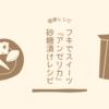 【レシピ】フキでスイーツ!『アンゼリカ』砂糖漬けレシピ