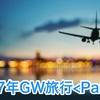 2017年GW旅行<Part1> (2017 GW trip <Part1>)