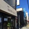 【今週のラーメン2162】 麺や KICHŌMEN (東京・荻窪) 鶏こく麺