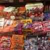 駄菓子の大人買い!。予想外の金額に…( ゚д゚ )