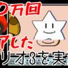 YouTubeにらあゆちゃん新作動画「【実況#2】100万回クリアしたスーパーマリオ3を普通にプレイ!」を投稿しました!