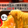 博多辛麺鶴商店の「博多辛麺」をゼロ辛から100辛まで食べてみた【PR】