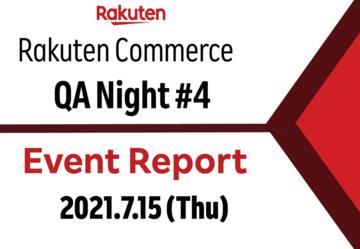参加者数100名以上!! Rakuten Commerce QA Night Vol.4を開催しました