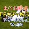 UEFA ヨーロッパリーグといえば、アザールでしょ!~6月13日週FPガチャ報告~【ウイイレ2019】