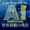 【自動車】詳報:トヨタが頼った謎のAI半導体メーカー