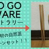 To go wareカトラリー、竹の自然派スプーンセットをレビュー