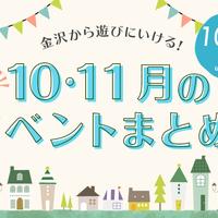 【10/16更新!】金沢から行けるイベント一覧!【イベントまとめ2019】