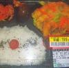 「かねひで」(大宮市場)の「グルクン天ぷら弁当」 398−199(半額)+税円