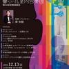 12月13日(金) 聖なる夕べ~弦楽合奏の響き(福岡県北九州市)