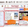 Yahoo! JAPAN検索の基本と便利ワザを紹介(画像付き)