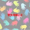 学生団体2.0を提唱します!福岡で11/27にイベントやるよ!