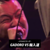 KING OF KINGS 2016 GRAND CHAMPIONSHIP FINAL GADORO VS 輪入道 バトルリリック書き起こし