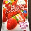 168日目 【新発売×石原さとみ】果汁グミ いちご