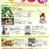 9/2ひみつの小箱第二回in昭和町開催です❤