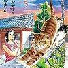 オジロマコト『猫のお寺の知恩さん』5巻