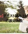 【画像解説】Macテキスト読み上げ機能の設定方法