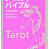 ☆タロットの絵柄を読み解きたいあなたへ『タロット・バイブル 78枚の真の意味 レイチェル・ポラック著』オススメします!!☆