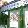 名古屋市美術館「青木野枝 - ふりそそぐものたち」