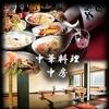 【オススメ5店】京橋・天満・天六・南森町(大阪)にある中華料理が人気のお店