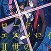 三田誠『ロード・エルメロイII世の事件簿1 「case.剥離城アドラ」』(TYPE-MOON BOOKS)