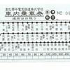 [祝]伏石駅開業