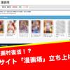 【海賊版】漫画村復活!?『漫画塔』という名前で無料漫画サイトを立ち上げる!