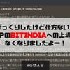 【仮想通貨】びっくりしたけど仕方ない!XPのBitINDIAへの上場がなくなりましたよー!