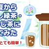 今夏から水出し緑茶・ほうじ茶に 作り方はメチャ簡単でした