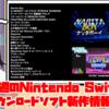 今週のSwitchダウンロードソフト新作は26本!『Narita Boy』『G-MODEアーカイブス33 TETRIS® DIAMOND』など登場!