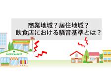 【トラブル事例!】商業地域?居住地域?飲食店における騒音基準とは?
