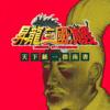 昇龍三国演義のゲームと攻略本の中で どの作品が最もレアなのか