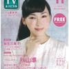 「TVホスピタル」11月号掲載!
